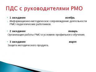 ПДС с руководителями РМО 1 заседание ноябрь Информационно-методическое сопровож