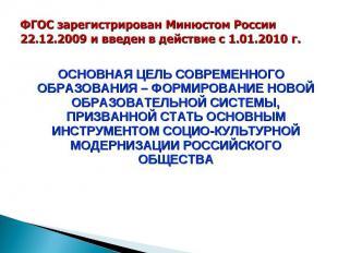 ФГОС зарегистрирован Минюстом России 22.12.2009 и введен в действие с 1.01.2010
