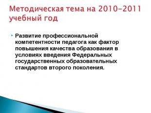Методическая тема на 2010-2011 учебный год Развитие профессиональной компетентно