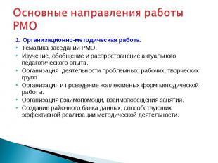 Основные направления работы РМО 1. Организационно-методическая работа. Тематика