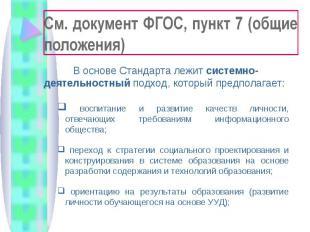 См. документ ФГОС, пункт 7 (общие положения) В основе Стандарта лежит системно-