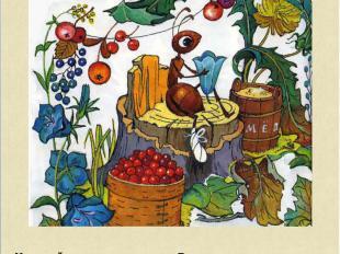 Муравей пощиплет травку И попьет цветочный мед. Значит дело на поправку Обязател