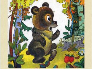 Вот из чащи на опушку Пробирается медведь. Он решил «медвежье ушко» На опушке по
