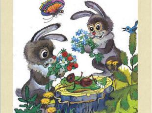 Зайцы заячьей капустой Муравья приводят в чувство. Если б жил в той роще лев, Пр