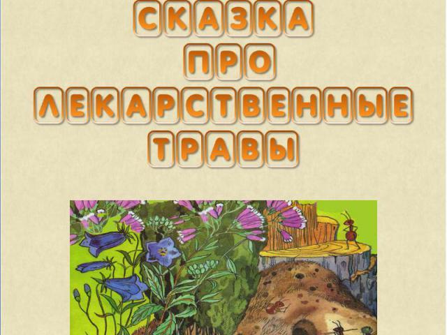 Сказка про лекарственные травы