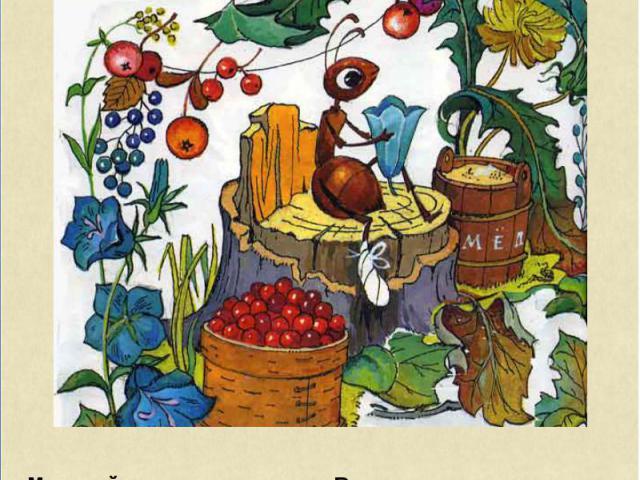 Муравей пощиплет травку И попьет цветочный мед. Значит дело на поправку Обязательно пойдет. Все лесные витамины От брусники до малины Принесли ему друзья. Ведь Зеленая аптека Лечит даже человека, А не только муравья.