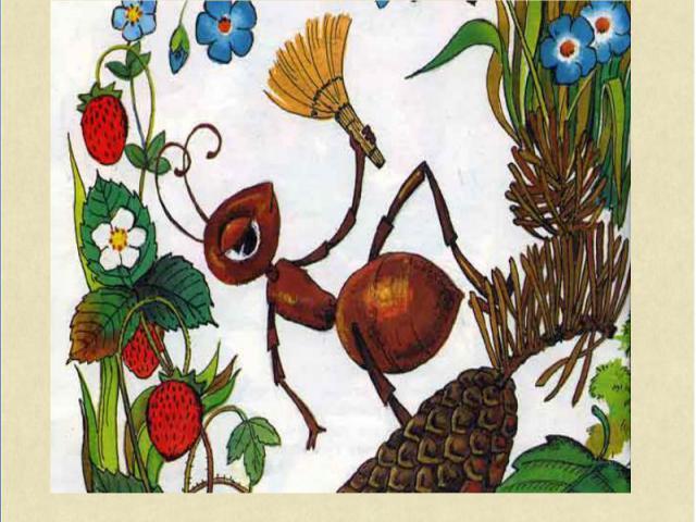 А однажды муравьишка Подметал дорожку. Вдруг упала с ели шишка, Отдавила ножку.