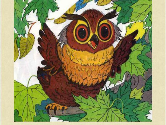 От волнения сова перепутала слова. «Где же скорощь помоя…? Где же скорощь помоя…? Где же скорощь помоя…! Спасите насекомое!»