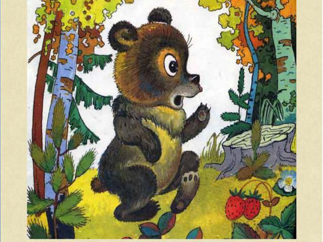 Вот из чащи на опушку Пробирается медведь. Он решил «медвежье ушко» На опушке посмотреть.