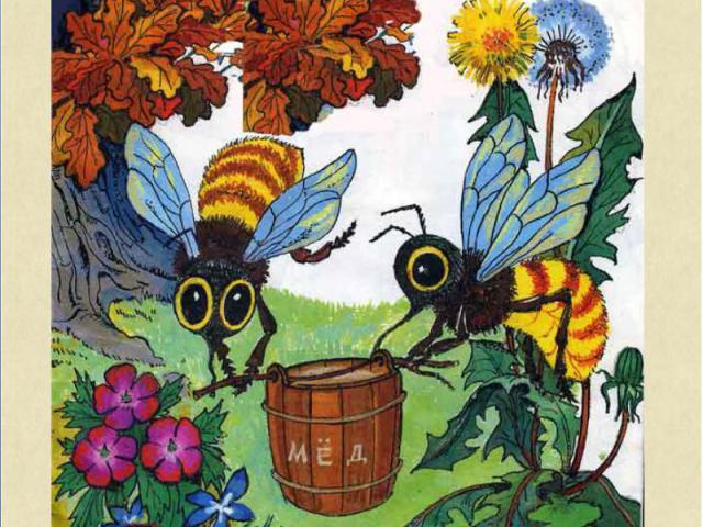 А потом девчонки-пчёлки Притащили мёд в бочонке. Ничего, что тяжело, Лишь бы другу помогло!