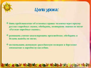 Цели урока: дать представление об основных правах человека через призму русских