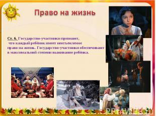 Право на жизнь Ст. 6. Государство-участники признают, что каждый ребёнок имеет н