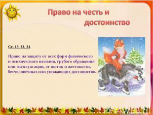 Право на честь и достоинство Ст. 19, 33, 34 Право на защиту от всех форм физичес