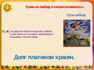 Право на свободу и неприкосновенность Гуси-лебеди Ст. 34 Государство обязуется з