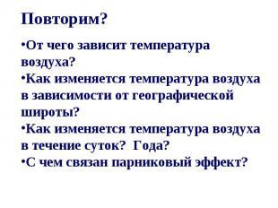 Повторим? От чего зависит температура воздуха? Как изменяется температура воздух
