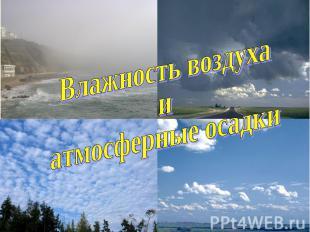 Влажность воздуха и атмосферные осадки