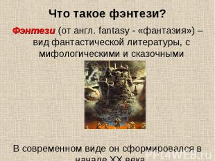 Что такое фэнтези? Фэнтези (от англ. fantasy - «фантазия») – вид фантастической
