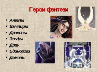 Герои фэнтези Ангелы Вампиры Драконы Эльфы Драу Единороги Демоны