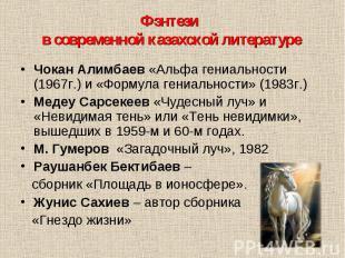 Фэнтези в современной казахской литературе Чокан Алимбаев «Альфа гениальности (1