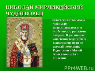 НИКОЛАЙ МИРЛИКИЙСКИЙ ЧУДОТВОРЕЦ является святым особо любимым православными и, в