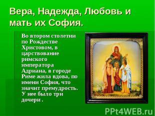 Вера, Надежда, Любовь и мать их София. Во втором столетии по Рождестве Христовом