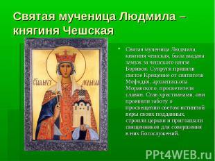 Святая мученица Людмила – княгиня Чешская Святая мученица Людмила, княгиня чешск