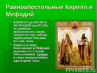 Равноапостольные Кирилл и Мефодий КИРИЛЛ (ок.826-69) и МЕФОДИЙ (ок.815-85), св.
