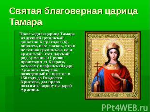 Святая благоверная царица Тамара Происходила царица Тамара из древней грузинской
