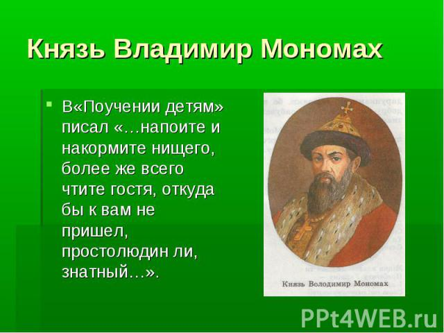 Князь Владимир Мономах В«Поучении детям» писал «…напоите и накормите нищего, более же всего чтите гостя, откуда бы к вам не пришел, простолюдин ли, знатный…».