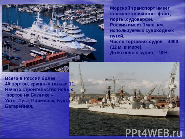 Правила распространяются морской транспорт презентация по географии ниже