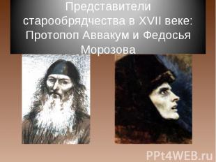 Представители старообрядчества в XVII веке: Протопоп Аввакум и Федосья Морозова