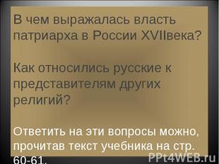 В чем выражалась власть патриарха в России XVIIвека? Как относились русские к пр