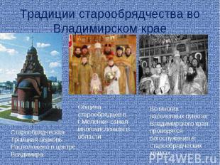 Традиции старообрядчества во Владимирском крае Старообрядческая Троицкая церковь