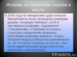 Исправь исторические ошибки в тексте. В 1645 году по инициативе царя Алексея Мих