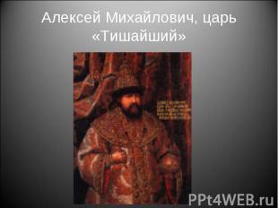 Алексей Михайлович, царь «Тишайший»