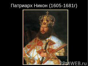 Патриарх Никон (1605-1681г)
