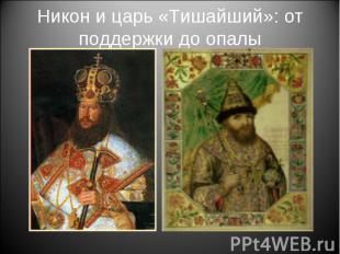 Никон и царь «Тишайший»: от поддержки до опалы