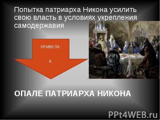 Попытка патриарха Никона усилить свою власть в условиях укрепления самодержавия Опале патриарха Никона