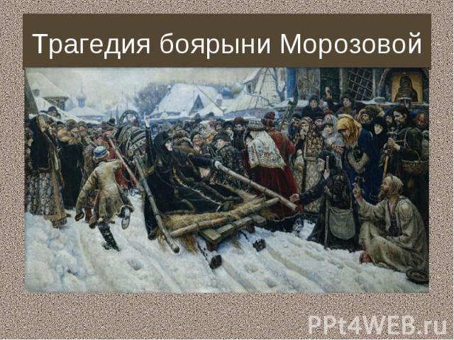 Трагедия боярыни Морозовой
