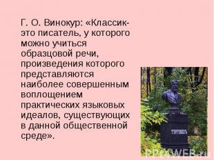 Г. О. Винокур: «Классик- это писатель, у которого можно учиться образцовой речи,
