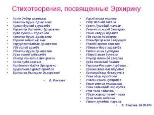 Стихотворения, посвященные Эрхирику Хото Ундэр ахатанаа Хаяалан hууга Эрхирэгни