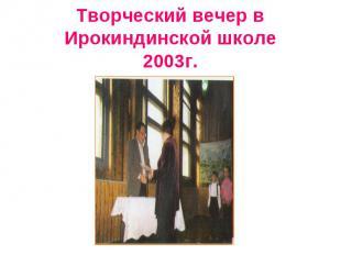 Творческий вечер в Ирокиндинской школе 2003г.