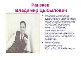 Ранзаев Владимир Цыбылович Ранзаев Владимир Цыбылович, автор двух поэтических сб