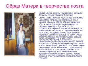 Образ Матери в творчестве поэта Образ милой родины неразрывно связан с дорогим п