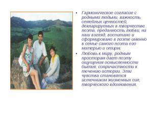 Гармоническое согласие с родными людьми, важность семейных ценностей, декларируе