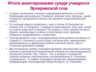 Итоги анкетирования среди учащихся Эрхирикской сош В целях выяснения степени инф