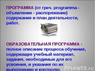 ПРОГРАММА (от греч. programma - объявление - распоряжение) содержание и план дея