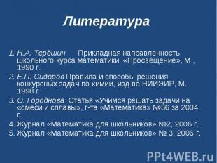 Литература Н.А. Терёшин Прикладная направленность школьного курса математики, «П