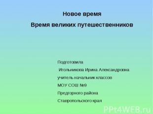 Новое время Время великих путешественников Подготовила Игольникова Ирина Алексан