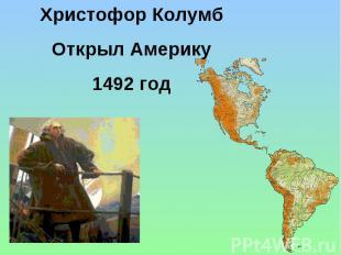 Христофор Колумб Открыл Америку 1492 год